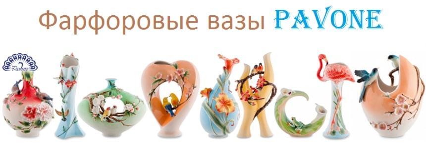 Фарфоровые вазы Pavone