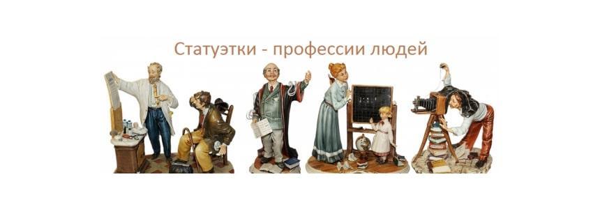 Статуэтки - профессии людей