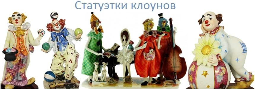 Статуэтки клоунов